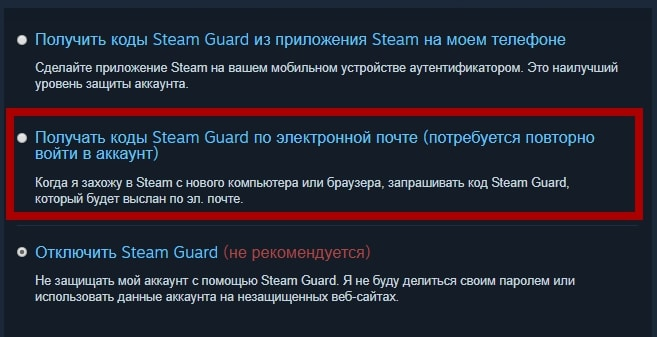 Как включить Steam Guard mail?